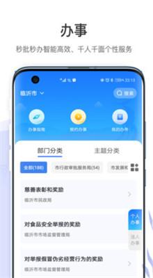 爱山东容沂办app下载