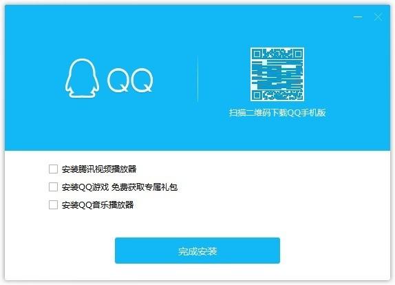 qq电脑版登录官方版