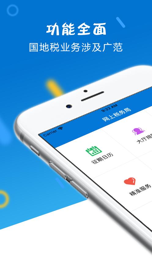 山东省电子税务局app下载