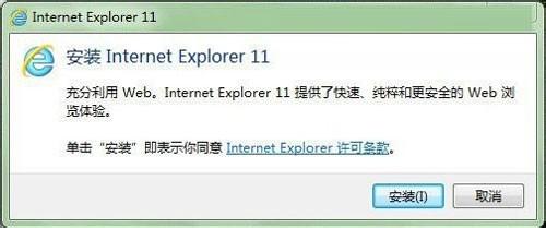 ie浏览器11.0官方下载