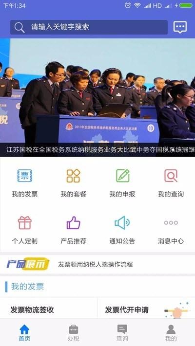 江苏省电子税务局官方app下载