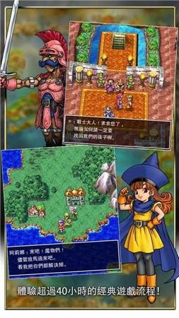 勇者斗恶龙4中文版下载