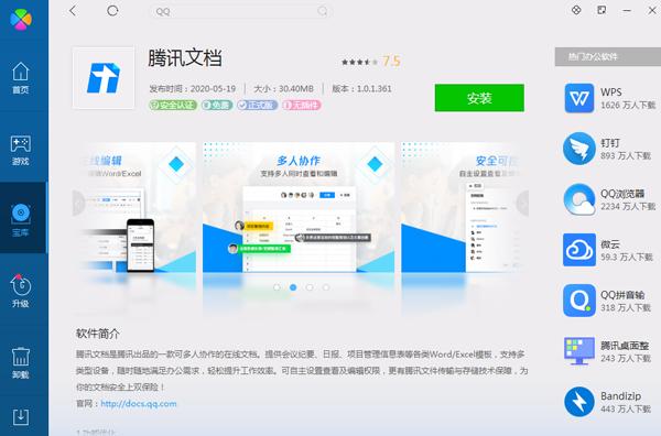 腾讯文档网页版下载