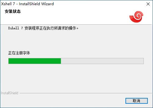 xshell中文版下载