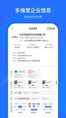 爱企查官方版app