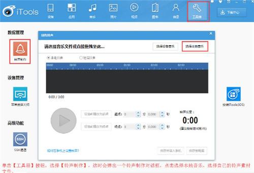 itools官方下载电脑版