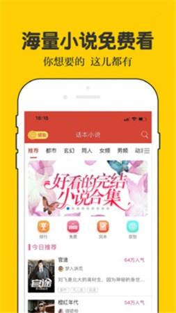 话本小说app下载