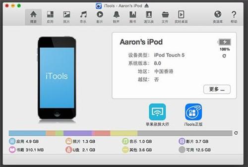 itools mac专业版下载