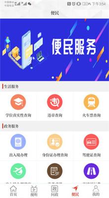 云上临颍app下载