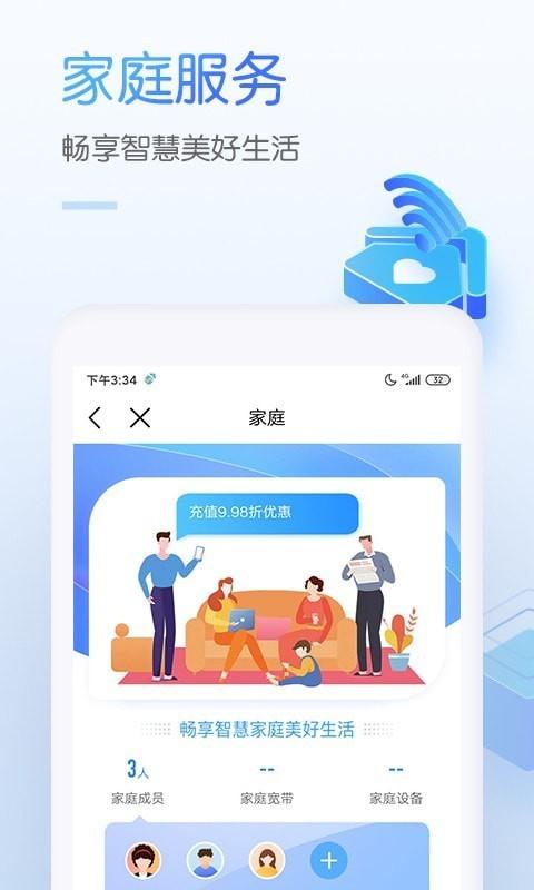 中国移动网上营业厅app