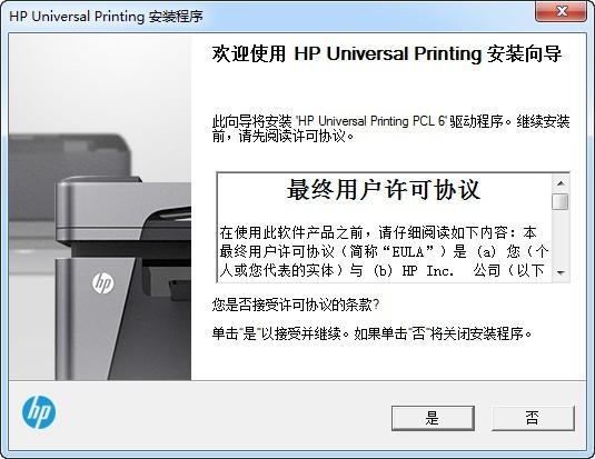 惠普打印机驱动程序下载官方版