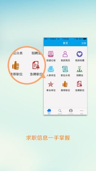 广西人才网app下载安装