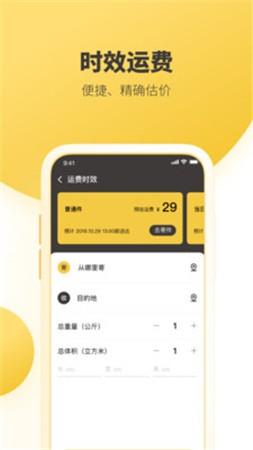 韵达快递app官方版下载
