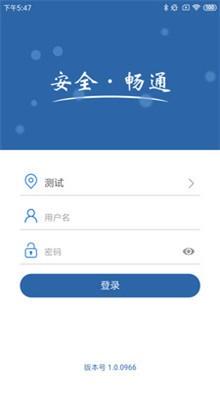 农交安app下载123456