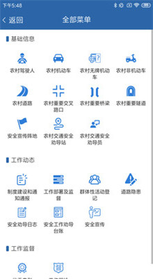 农交安app下载安装
