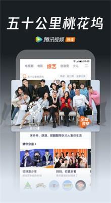 腾讯视频app下载电视剧免费版