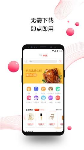 京东鸿蒙版App下载