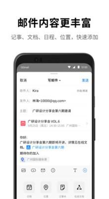 腾讯邮箱app官方下载