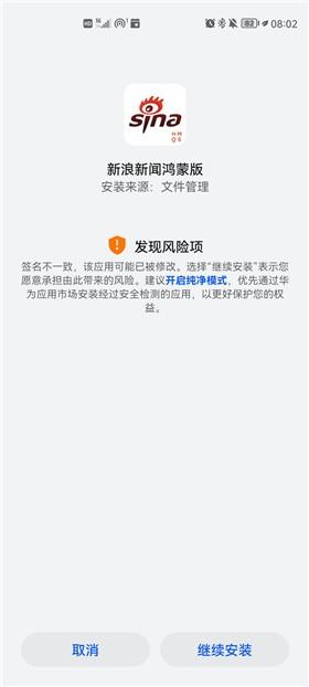 新浪新闻鸿蒙版下载安卓版