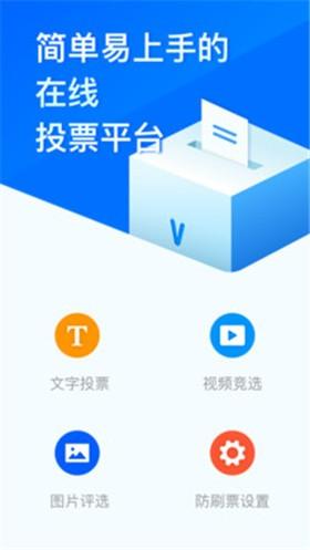 问卷星app下载最新版