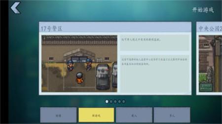 逃脱者2中文版下载