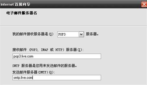 hotmail邮箱官方下载