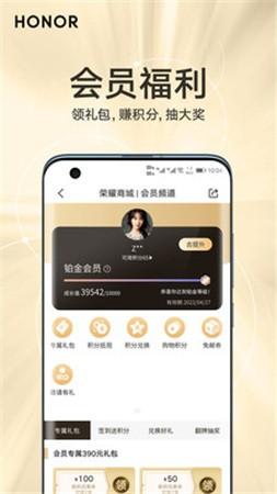 荣耀商城app官方版下载