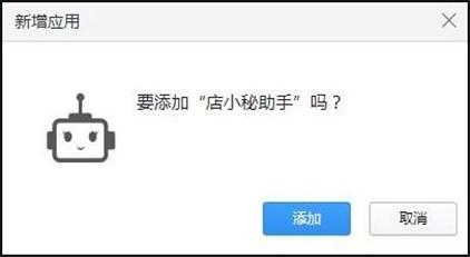 店小秘erp官方下载