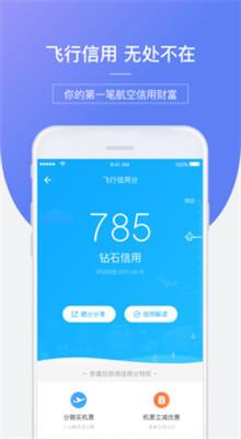 信用飞app官方下载安卓