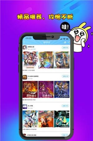 早游戏app下载