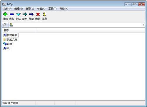 7zip解压软件下载
