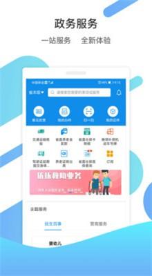 爱山东容易办app下载安装