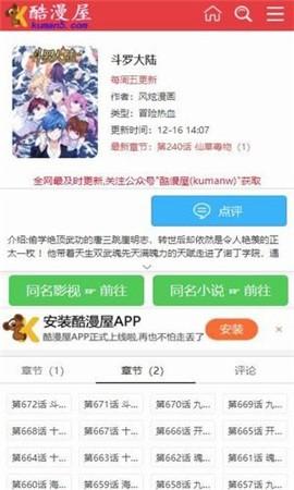 酷漫屋app官方版下载