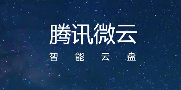 腾讯微云网页版登录入口