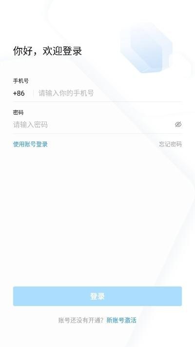 浙政钉2.0版下载官方安卓