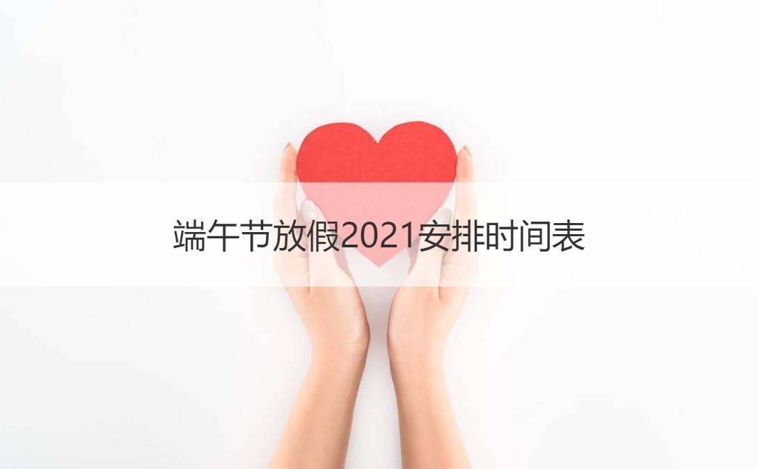 端午节假期2021放假安排表