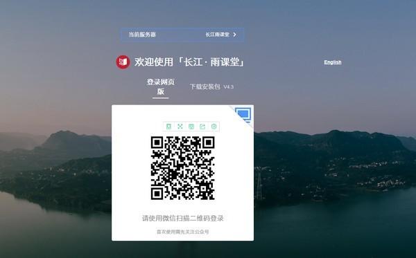长江雨课堂网页版