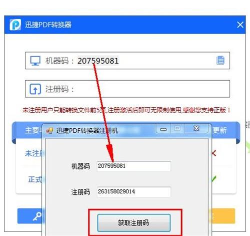 迅捷pdf转换器注册码生成器2021下载