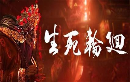 生死轮回中文版预约下载