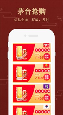 贵州茅台手机防伪硕源软件下载