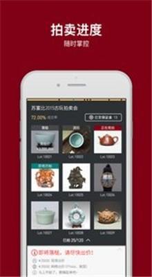 阿里拍卖app下载
