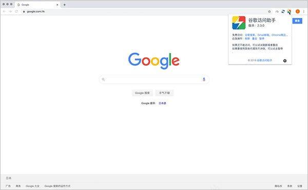 谷歌访问助手chrome版