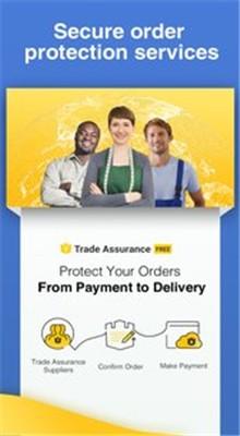 阿里巴巴国际站app官方下载