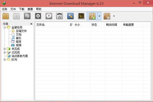 IDM下载器官方中文版