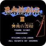 忍者龙剑传3手机版
