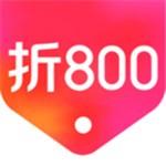 折800app
