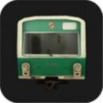 模拟火车手机版
