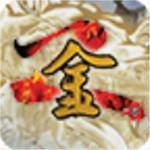 金庸群侠传2手机版 v1.42