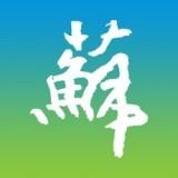 江苏政务服务网
