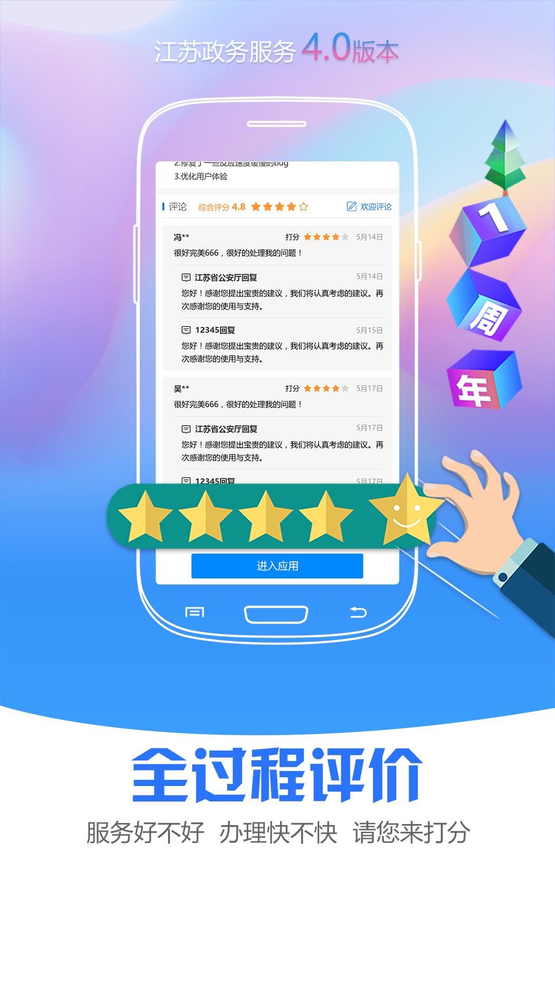 江苏政务服务网app下载